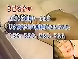 Japanese vintage film