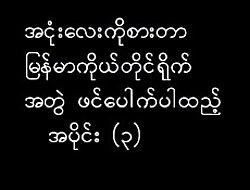 Myanmar Arse